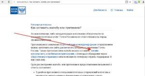 Общественная приемная почта россии написать письмо электронное