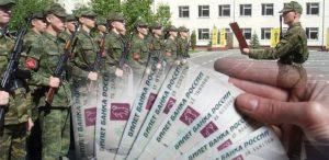 Откупиться от армии