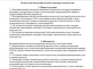 Список должностных обязанностей инженера исследователя