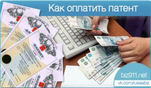 Как оплатить налог по патенту на работу
