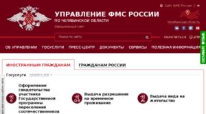 Фмс челябинск официальный сайт