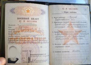 Надо ли копию военного билета для нового загран паспорта