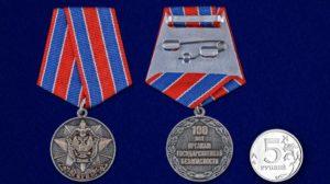 Перечень льгот медаль 100 лет органам государственной безопасности