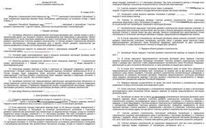 Предварительный договор долевого участия в строительстве образец