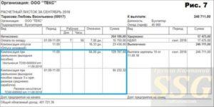 Обязан ли работодатель выдавать расчетный лист при увольнении