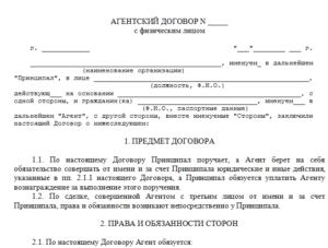 Договор поставки заключенный агентом от имени и за счет принципала образец