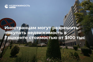 Закон о недвижимости в ташкенте 2018