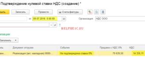 Подтверждение нулевой ставки ндс при экспорте в казахстан 2017