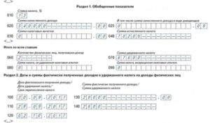 Командировка в 6 ндфл с 2018 года пример заполнения