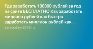 Быстро заработать 100000 рублей