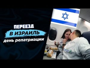 Как переехать из россии в израиль на пмж пенсионеру по программе репатриации