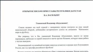 Как написать письмо президенту дагестана васильеву лично