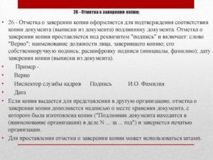 Является ли копия документом