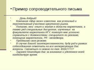 Сопроводительное письмо к резюме пример