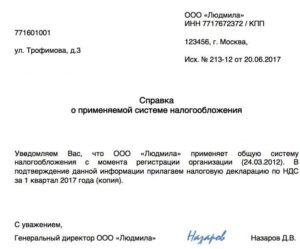 Письмо о применении енвд