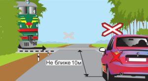 Не остановился перед знаком стоп на жд переезде