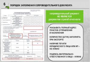 Документы на перевозку пиломатериала с 1 июля 2018