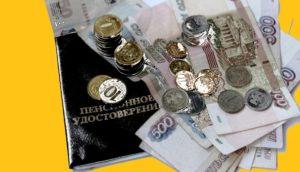 Каким пенсионерам положена доплата в размере 2000 рублей