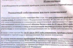 Федеральный закон о установке счетчиков на воду 2018