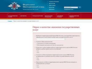 Уфмс россии официальный сайт омск вакансии