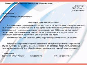 Письмо о выполнении договорных обязательствах