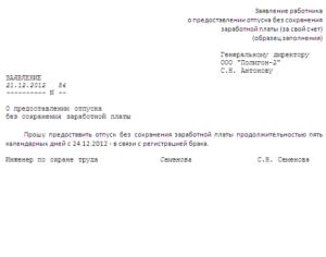Заявление на предоставление отпуска в связи с регистрации брака