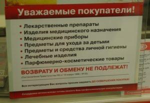 Возврат лекарства в аптеку закон