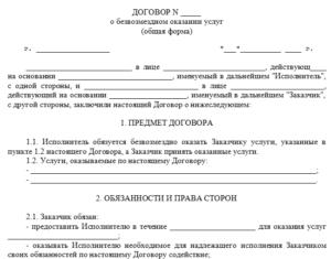 Договор на оказание услуг по кадрового учета