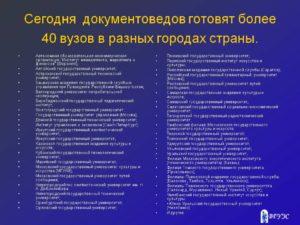 Квалификационный справочник документовед 1 категории