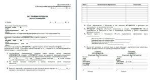 Обязателен ли акт приема передачи к договору найма жилого помещения