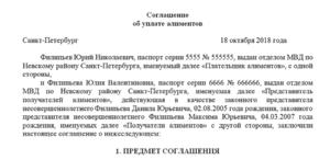 Сколько стоит соглашение об уплате алиментов у нотариуса 2018