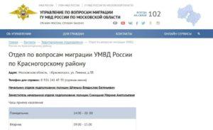 Управление уфмс по московской области горячая линия