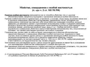 Статья 105 убийство срок давности