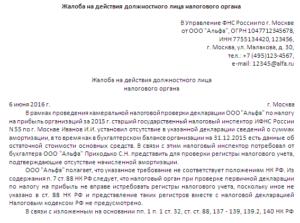 Налоговая в москве как подать жалобу на организацию