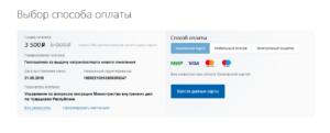 Оплата госпошлины в госуслугах картой сбербанка