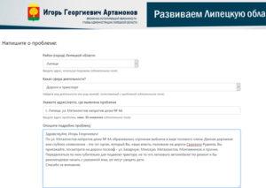Письмо артамонову официальный сайт личный кабинет