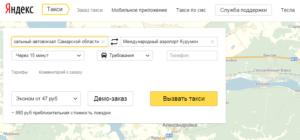 Служба поддержки яндекс такси номер телефона