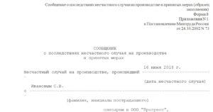 Пример заполнения сообщения о последствиях несчастного случая форма 8