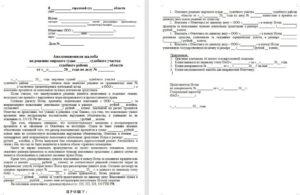 Пошлина апелляция на решение банкротство