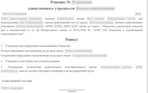 Внесение изменений в устав нко 2018 пошаговая инструкция