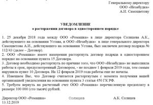 Расторжение договора подряда в одностороннем порядке подрядчиком