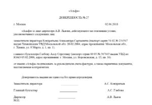 Какие документы может подписывать зам директора