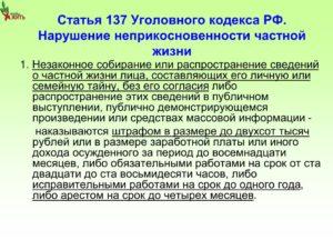 Незаконный сбор информации о личных данных статья ук рф
