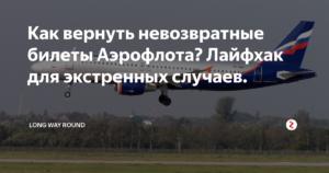 Можно ли вернуть невозвратный авиабилет аэрофлот