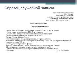 Служебная записка об выделении денежных средств