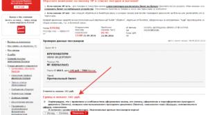Как отменить заказ билета на сайте ржд