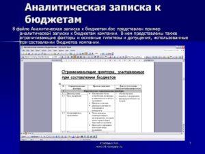 Аналитическая записка пример написания