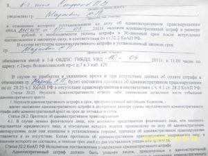 Оплата штрафа по протоколу об административном правонарушении