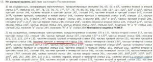 Амнистия 2018 поправки для ст 105ч 1