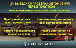 Как проверить автомобиль перед покупкой на арест и залог